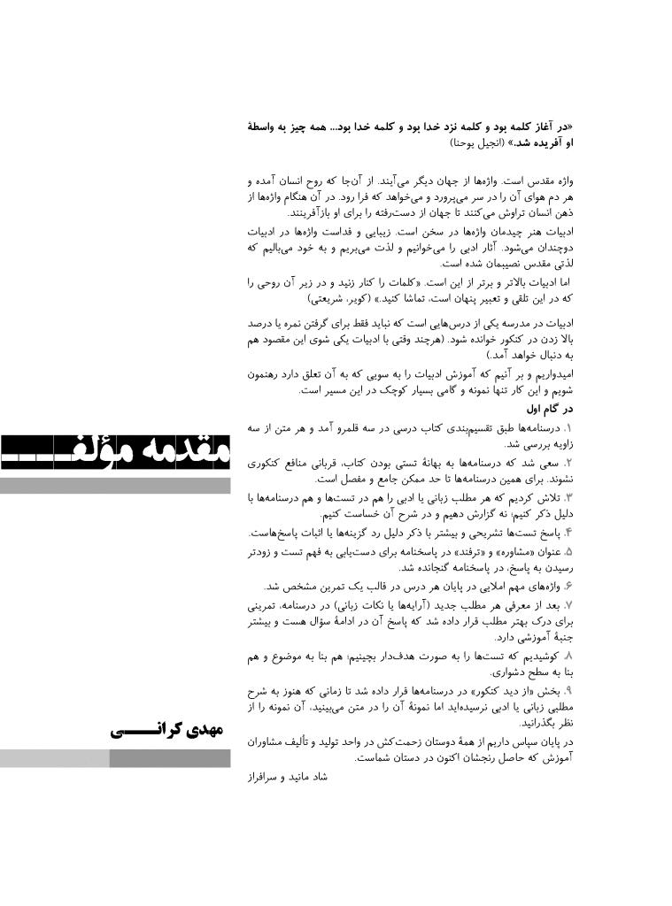 فارسی جامع کنکور 99