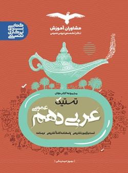 تستتیک-عربی-دهم