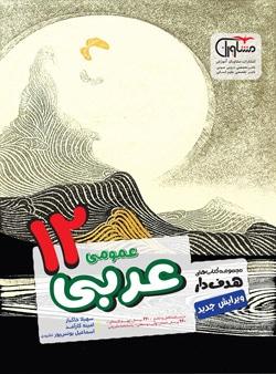 نهایی-عربی-۱۲-عمومی